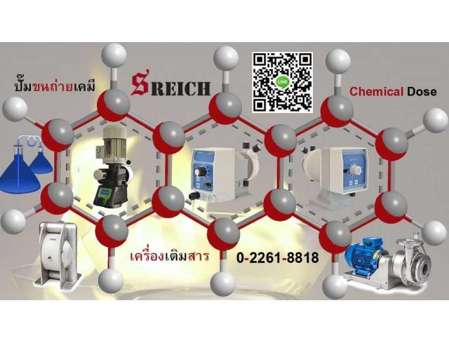 เอส ไรคส์ เปิดรับคู่ค้าจำหน่ายปั๊มเคมี ธุรกิจเติบโตไปด้วยกัน 022618818
