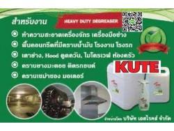 S REICH แนะนำ น้ำยาทำความสะอาดตู้คอนโทรล ล้างเครื่องจักร