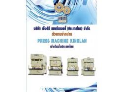 ตัวแทนจำหน่าย PRESS MACHINE KINGLAN  เจ้าเดียวในประเทศไทย