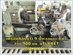 เครื่องกลึง ยาว 9ฟุต รูเพลา 4นิ้ว สวิง 900มม. ราคาพิเศษ!!! ชมเครื่องจักร โฟล์คลิฟท์ รอก นับ1,000รายการจากญี่ปุ่นwww.paholgroup.com