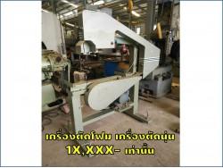 เครื่องตัดโฟม,เครื่องตัดนุ่น ราคา 1x,xxx!!! ชมเครื่องจักร โฟล์คลิฟท์ รอก นับ1,000รายการจากญี่ปุ่นwww.paholgroup.com