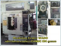 Machining Center WADO อุปกรณ์ครบ คอนโทรล FANUC OM ตูดแดง ราคา9x,xxx!!! ชมเครื่องจักร โฟล์คลิฟท์ รอก นับ1,000รายการจากญี่ปุ่นwww.paholgroup.com
