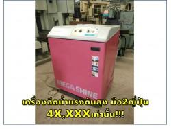 เครื่องฉีดน้ำแรงดันสูง ราคาพิเศษ!!! ชมเครื่องจักร โฟล์คลิฟท์ รอก นับ1,000รายการจากญี่ปุ่นwww.paholgroup.com