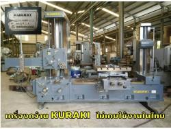 เครื่องคว้าน KORAKI ราคาพิเศษ!!! ชมเครื่องจักร โฟล์คลิฟท์ รอก นับ1,000รายการจากญี่ปุ่นwww.paholgroup.com