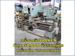 เครื่องกลึงWAKEN 6ฟุต 50,000 มือสองญี่ปุ่น เครื่องติด ขายตามสภาพ!!! ชมเครื่องจักร โฟล์คลิฟท์ รอก นับ1,000รายการจากญี่ปุ่นwww.paholgroup.com
