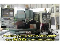 Machining Center OKUMA OSP500M 8X,XXX!!! ชมเครื่องจักร โฟล์คลิฟท์ รอก นับ1,000รายการจากญี่ปุ่นwww.paholgroup.com