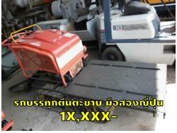 รถบรรทุกตีนตะขาบ ราคาพิเศษ!!! ชมเครื่องจักร โฟล์คลิฟท์ รอก นับ1,000รายการจากญี่ปุ่นwww.paholgroup.com