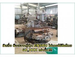 มิลลิ่งมือสองญี่ปุ่น ENSHUมีอก ชมเครื่องจักร ไม่เคยใช้ในไทย 6X,XXX     เท่านั้น ชมเครื่องจักร โฟล์คลิฟท์ รอก นับ1,000รายการจากญี่ปุ่นwww.paholgroup.com