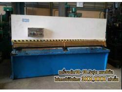 เครื่องตัด10ฟุต/เครื่องตัด10.5ฟุต หนา8มิล ไม่เคยใช้ในไทย 3XX,XXX เท่านั้น!!! ชมเครื่องจักรwww.paholgroup.com