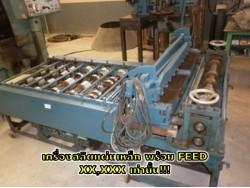 เครื่องสลิตเหล็กแผ่น พร้อมFEED AUTO พิเศษ XX,XXX เท่านั้น!!!ชมเครื่องจักรโฟล์คลิฟท์ รอก นับ1,000 รายการ www.paholgroup.com