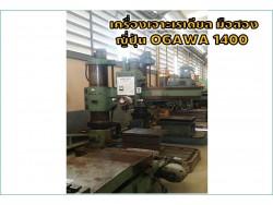 เครื่องเจาะเรเดียล มือสองญี่ปุ่น OGAWA 1400ชมเครื่องจักร โฟล์คลิฟท์ รอก นับ1,000รายการจากญี่ปุ่นwww.paholgroup.com