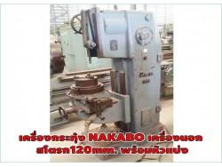 เครื่องกระทุ้ง NAKABO เครื่องนอก สโตรก120mm. พร้อมหัวแบ่งชมเครื่องจักร โฟล์คลิฟท์ รอก นับ1,000รายการจากญี่ปุ่นwww.paholgroup.com