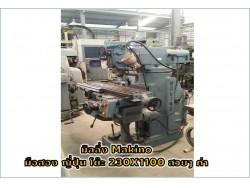 มิลลิ่งMakino มือสองญี่ปุ่น โต๊ะ230X1100 สวยๆค่า ชมเครื่องจักร โฟล์คลิฟท์ รอก นับ1,000รายการจากญี่ปุ่นwww.paholgroup.com