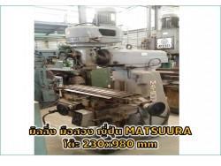 มิลลิ่งมือสองญี่ปุ่น MATSUURA โต๊ะ230x980 mmชมเครื่องจักร โฟล์คลิฟท์ รอก นับ1,000รายการจากญี่ปุ่นwww.paholgroup.com