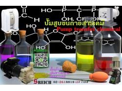 ปั๊มเอส ไรคส์ ปั๊มเคมีจากยุโรป ปั๊มขนส่งสารเคมีปริมาณมาก สามารถใช้งานได้เหมาะสมกับถังเก็บสารเคมีในโรงงานอุตสาหกรรม