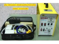 เครื่อง EDM แบบพกพา เครื่องเดียวและเครื่องแรก ในไทย