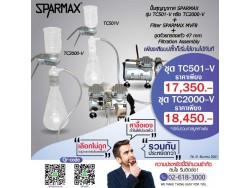 ปั๊มสุญญากาศ SPARMAX