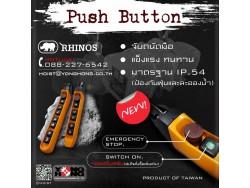 """รีโมทรอก """"Push Button"""""""